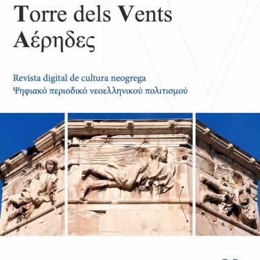Naix Torre dels Vents ΑΕΡΗΔΕΣ, revista sobre cultura grega editada per la Universitat Jaume I